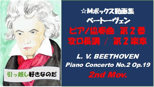 BEETHOVEN Piano Concerto No2 Op19 2nd Mov