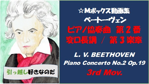 BEETHOVEN Piano Concerto No2 Op19 3rd Mov