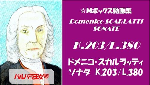 scarlatti K.203 L.380