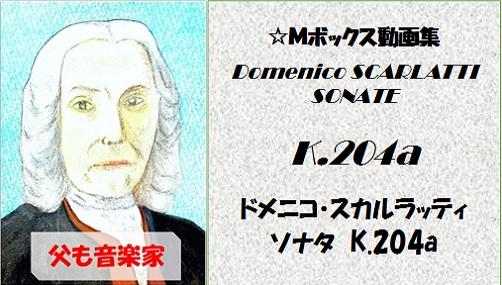 scarlatti K.204a