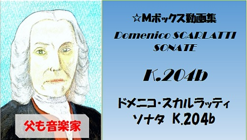 scarlatti K.204b