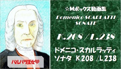 scarlatti K.208 L.238