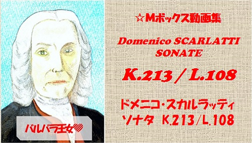 scarlatti K.213 L.108