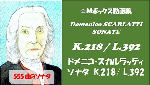 scarlatti K.218 L.392