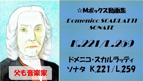scarlatti K.221 L.259