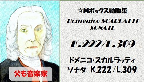 scarlatti K.222 L.309