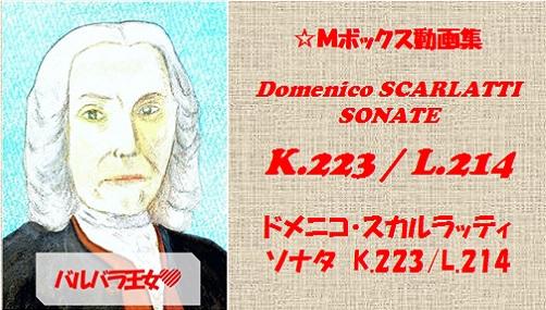 scarlatti K.223 L.214