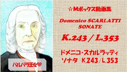 scarlatti K.243 L.353