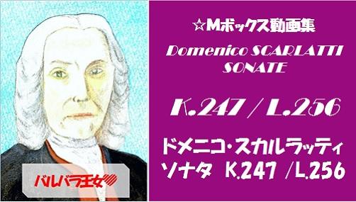 scarlatti K.247 L.256
