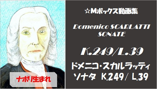 scarlatti K.249 L.39