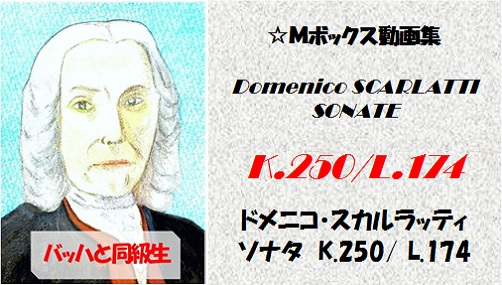 scarlatti K.250 L.174