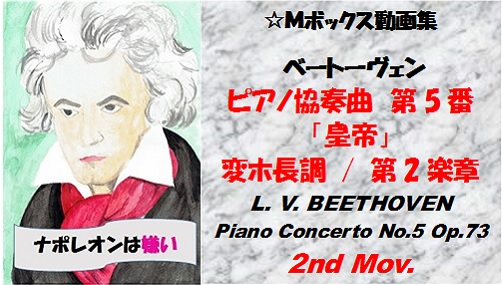 BEETHOVEN Piano Concerto No5 Op73 皇帝 2nd Mov