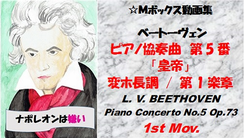 BEETHOVEN Piano Concerto No5 Op73 皇帝 1st Mov