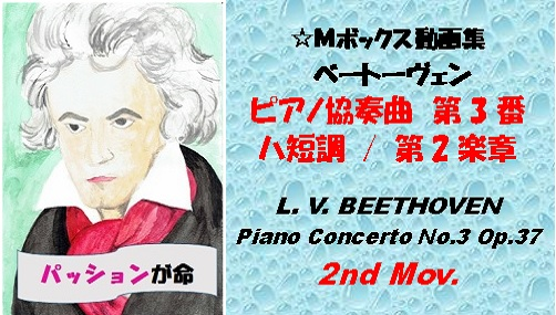 BEETHOVEN Piano Concerto No3 Op37 2nd Movb