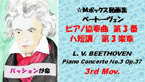 BEETHOVEN Piano Concerto No3 Op37 3rd Mov