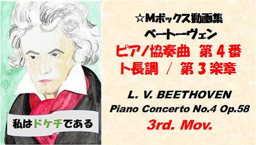 BEETHOVEN Piano Concerto No4 Op58 3rd Mov
