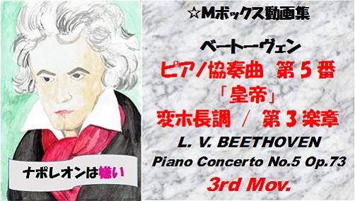 BEETHOVEN Piano Concerto No5 Op73 皇帝 3rd Mov
