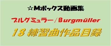 ブルグミューラー18練習曲作品目録NEW