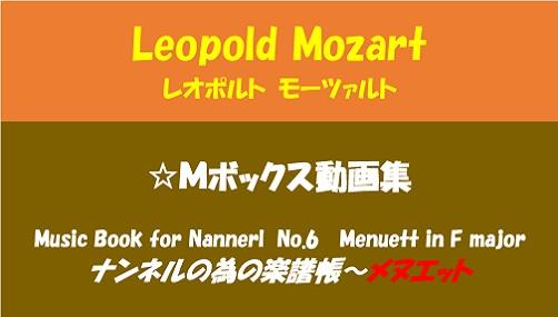 レオポルト モーツァルト ナンネルの為の楽譜帳~メヌエット