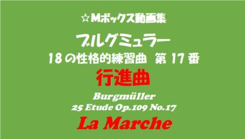 ブルグミューラー18-17行進曲