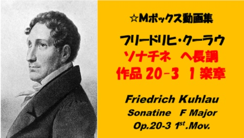 Kuhlau クーラウ Sonatine F Major Op.20-3 1st Mov