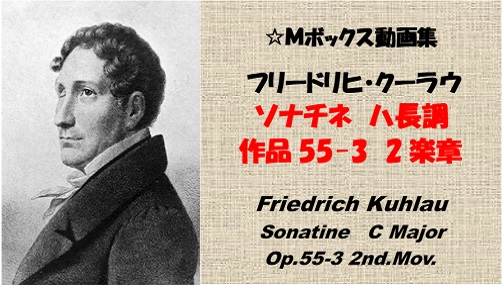 Kuhlau クーラウ Sonatine C Major Op.55-3 2nd Mov