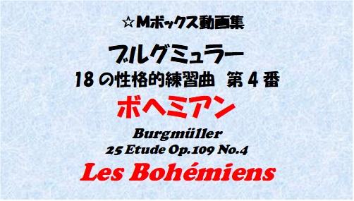 ブルグミューラー18-4ボヘミアン人