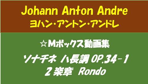 Andre アンドレ ソナチネ ハ長調OP.34-1 2楽章 Rondo