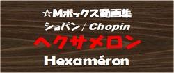 chopin Hexaméron