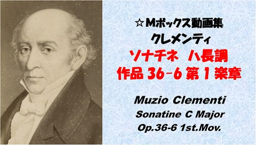 Clementi クレメンティ sonatine C Major Op36-6 1st mov