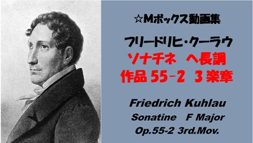 Kuhlau クーラウ Sonatine F Major Op.55-2 3rd Mov