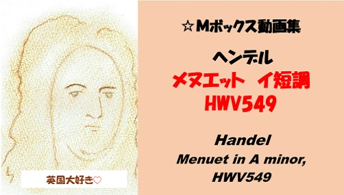 ヘンデルHandel Menuet in A minor HWV549