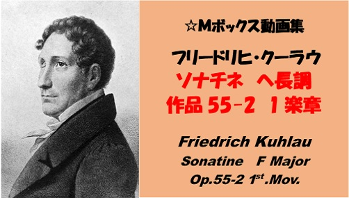 Kuhlau クーラウ Sonatine F Major Op.55-2 1st Mov
