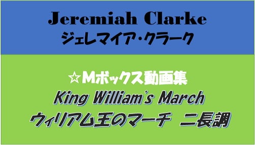 Clarke クラーク ウィリアム王のマーチ 二長調 King William's March