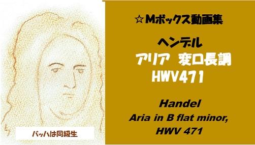 ヘンデルHandel Aria in B flat Major HWV 471