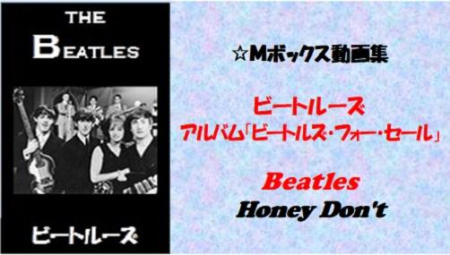 ビートルーズ・フォー・セール_#10_Honey Don't