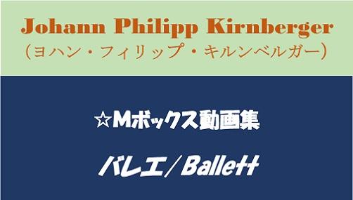 キルンベルガー Kirnberger バレエ Ballett