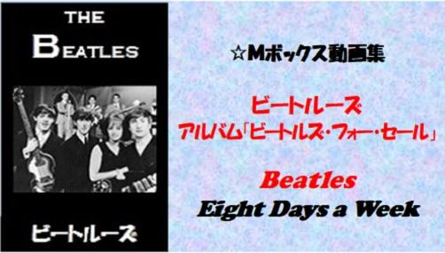 ビートルーズ・フォー・セール_#9_Eight Days a Week