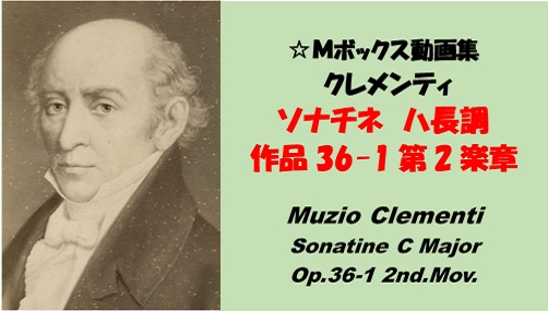 Clementi クレメンティ Sonatine C Major Op.36-1 2nd.Mov.