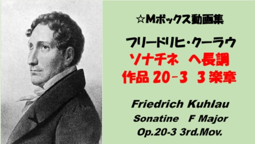 Kuhlau クーラウ Sonatine F Major Op.20-3 3rd Mov