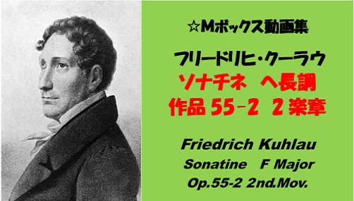 Kuhlau クーラウ Sonatine F Major Op.55-2 2nd Mov