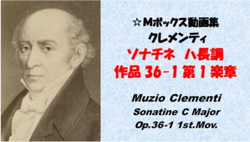 Clementi クレメンティ Sonatine C Major Op.36-1 1st.Mov.