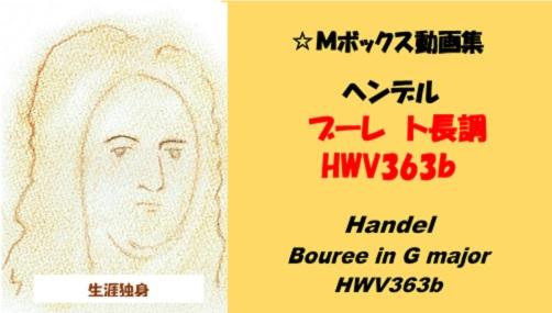 ヘンデルHandel Bouree in G major HWV363b