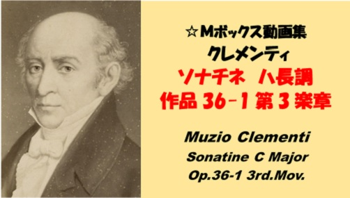 Clementi クレメンティ Sonatine C Major Op.36-1 3rd.Mov.