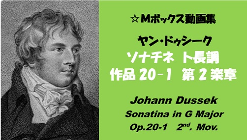 ドゥシークDussek Sonatina in G Major Op.20-1 2nd. Mov.