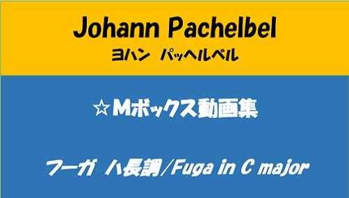 パッヘルベル Pachelbel フーガ ハ長調 Fuga in C major