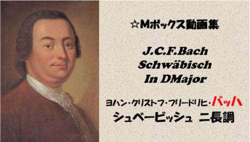 J.C.F.Bach Schwäbisch