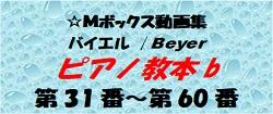 バイエル Beyer ピアノ教本b