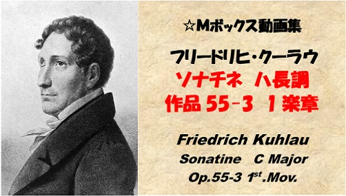 Kuhlau クーラウ Sonatine C Major Op.55-3 1st Mov