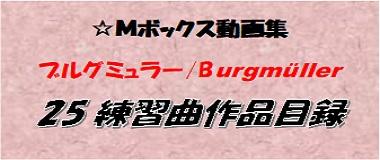 ブルグミューラー25練習曲作品目録NEW